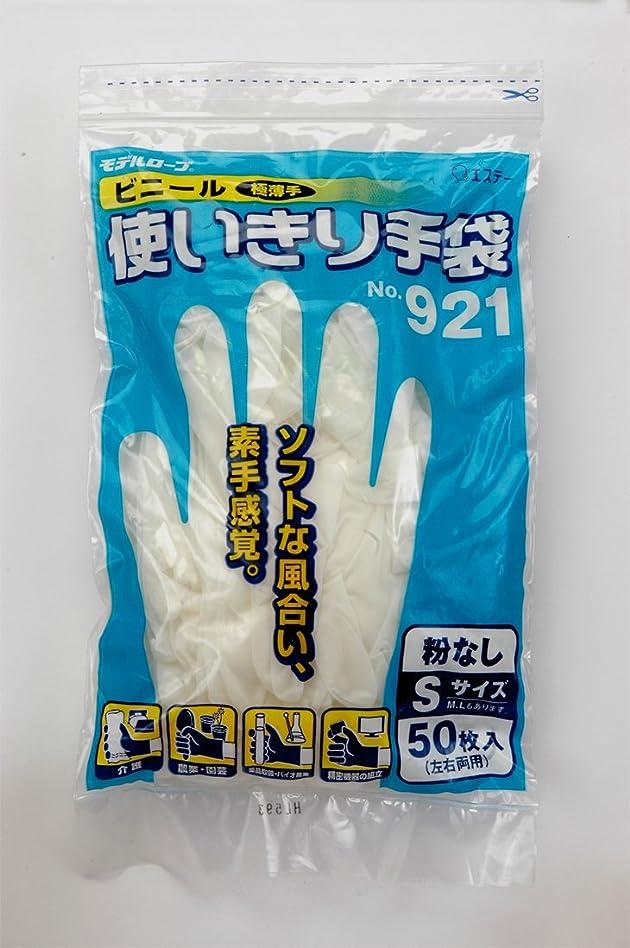 潮根拠ビンモデルローブNo921ビニール使いきり手袋粉なし50枚袋入S