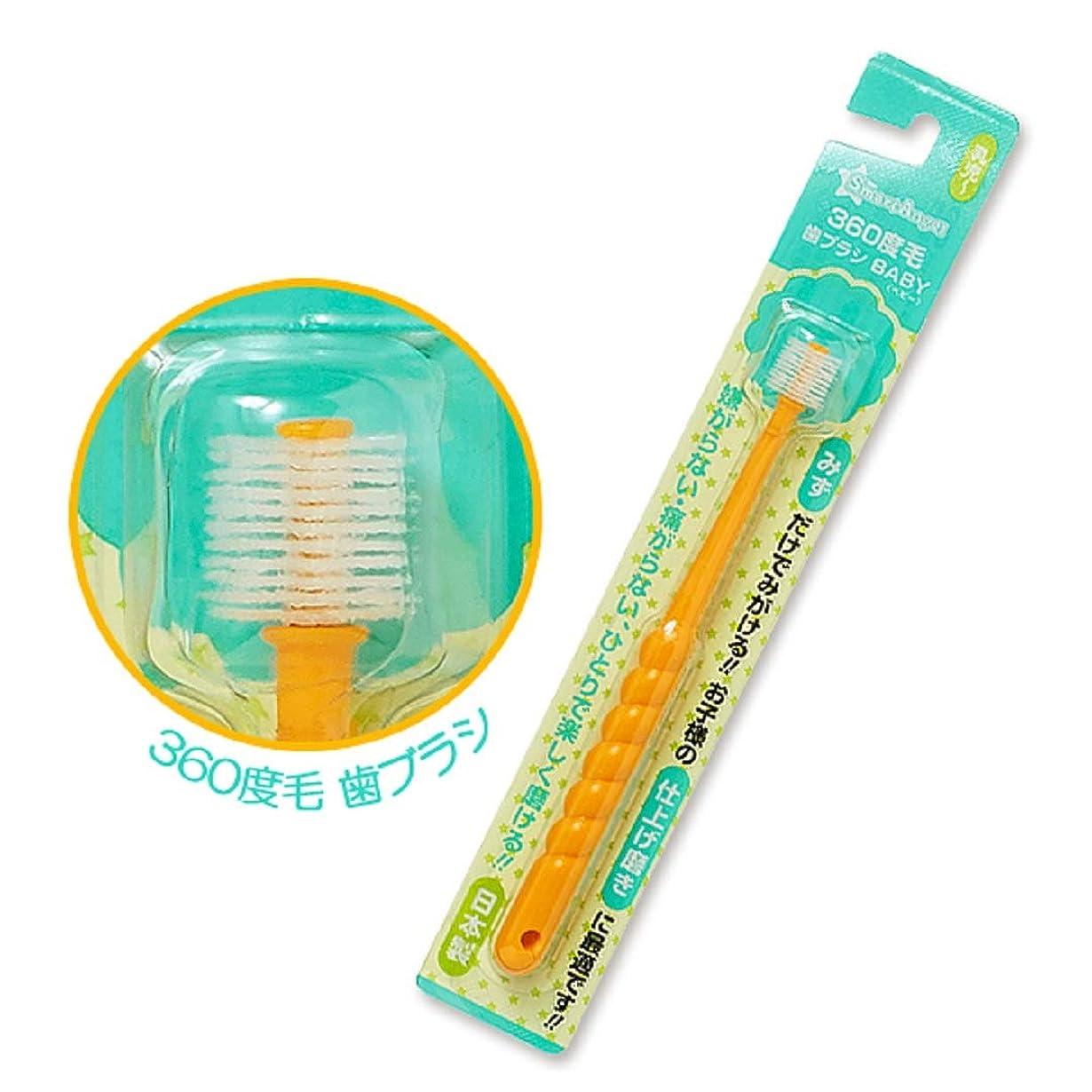 故障中米ドル破壊西松屋 SmartAngel) 360度毛歯ブラシBABY(オレンジ)