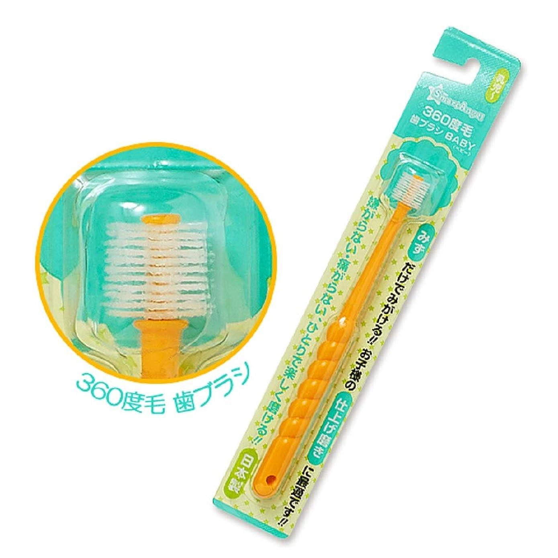 受ける限界ゲスト西松屋 SmartAngel) 360度毛歯ブラシBABY(オレンジ)