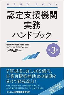 認定支援機関実務ハンドブック【第3版】