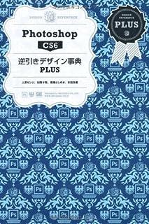 Photoshop CS6 逆引きデザイン事典PLUS
