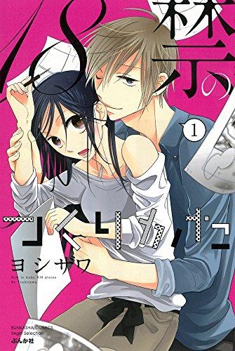 18禁のつくりかた (1) (ぶんか社コミックス S*girl Selection)