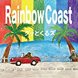 Rainbow Coast(Lovers Sunset/Color/月と雨)