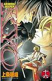 SAMURAI DEEPER KYO(16) (週刊少年マガジンコミックス)