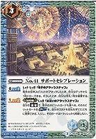 【シングルカード】No.41 サポートセレブレーション (BS39-065) - バトルスピリッツ [BS39]十二神皇編 第5章 (C)