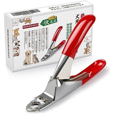 WeinaBingo ペット用爪切り ネイルトリマー ギロチンタイプ 爪切り 猫用 犬用 (レッド)