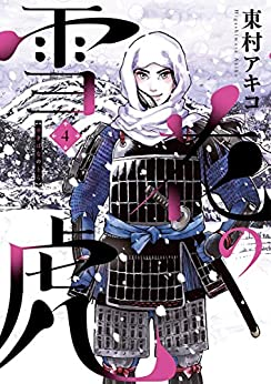 [東村アキコ]の雪花の虎(4) (ビッグコミックス)