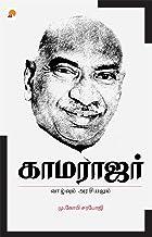 Kamarajar Vaazhvum Arasiyalum  (Tamil)