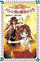 バレン姫の魔法のつえ―魔女探偵団〈1〉 (フォア文庫)