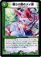 【 デュエルマスターズ 】[眠りの森のメイ様] レア dmr05-038《ゴールデン・エイジ》 シングル カード