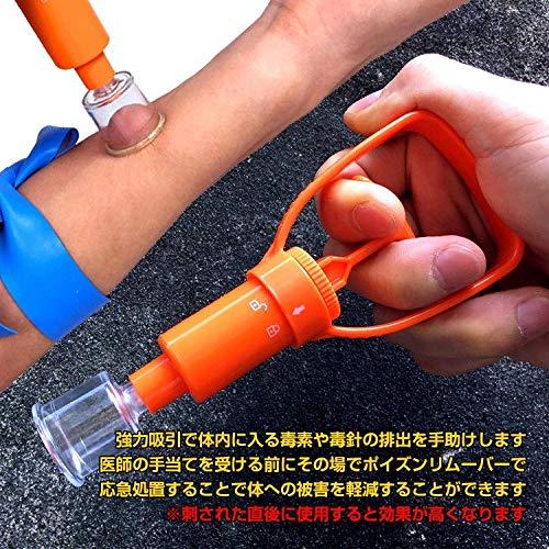 STLエクストラクターポイズンリムーバー蚊蜂蛇対策毒液・毒針を吸引アウトドア応急用品(ポイズンリムーバー)