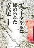 伝承考古学 ヤマトタケるに秘められた古代史
