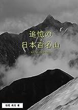 追憶の日本百名山: 深田久弥の足跡を辿る