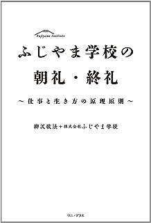 ふじやま学校の朝礼・終礼 ~仕事と生き方の原理原則~ (ワニプラス)
