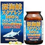 ユウキ製薬 深海鮫スクアレン100%(150球)