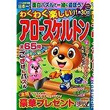 わくわく楽しいアロー&スケルトン Vol.6 (SUN MAGAZINE MOOK アタマ、ストレッチしよう!パズルメ)