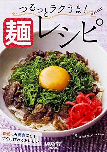 つるっとラクうま!麺レシピ (レタスクラブMOOK)