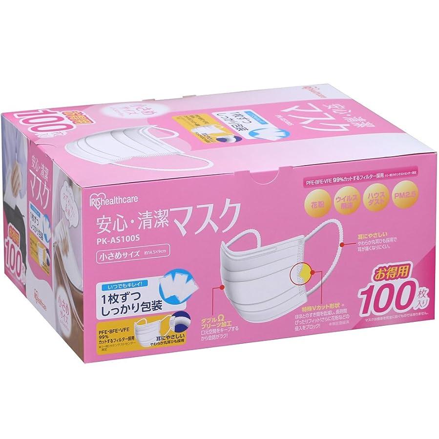わがまま愛する天皇アイリスオーヤマ マスク 小さめ 安心?清潔 個包装 100枚入 PK-AS100S(PM2.5 花粉 黄砂対応)