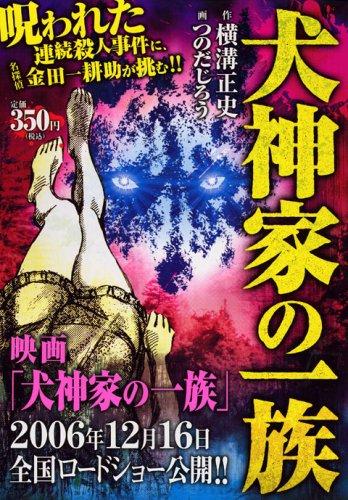 犬神家の一族 (講談社プラチナコミックス)
