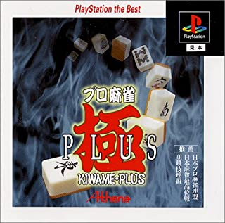 プロ麻雀 極PLUS PlayStation the Best
