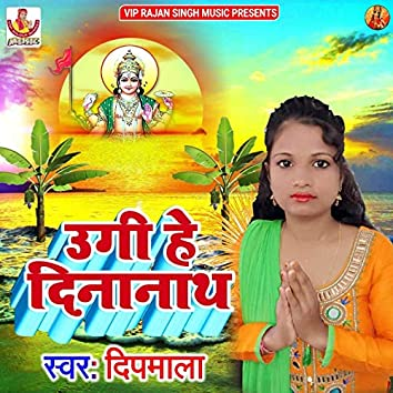 Ugi He Dinanath - Single