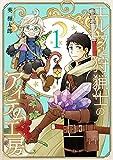 エルフと狩猟士のアイテム工房(1) (ガンガンコミックス)