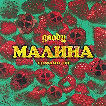 Малина (feat. Edward Bil)