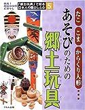 「郷土玩具」で知る日本人の暮らしと心―発見!地域の伝統と暮らし (5)