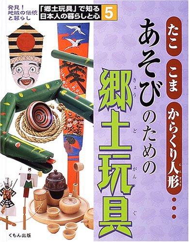 「郷土玩具」で知る日本人の暮らしと心―発見!地域の伝統と暮らし (5)の詳細を見る