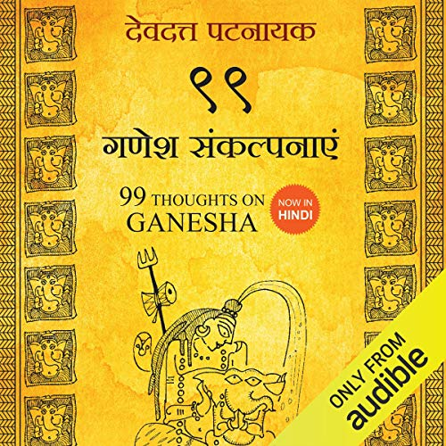 99 Thoughts on Ganesha (Hindi Edition) cover art