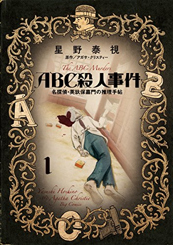 ABC殺人事件 名探偵・英玖保嘉門の推理手帖(1) ABC殺人事件 (ビッグコミックス)