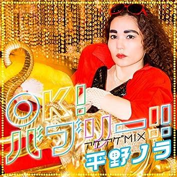 OK! Bubbly!! feat. Bubbly Minako -Ageage Mix-