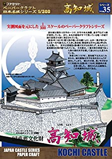 高知城ペーパークラフト 日本名城シリーズ1/300