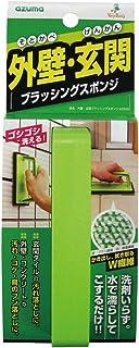 アズマ ブラシ 外壁・玄関ブラッシングスポンジ 幅9cm全長15cm グリーン 洗剤不要 AZ655