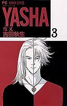 表紙: YASHA―夜叉―(3) (フラワーコミックス) | 吉田秋生