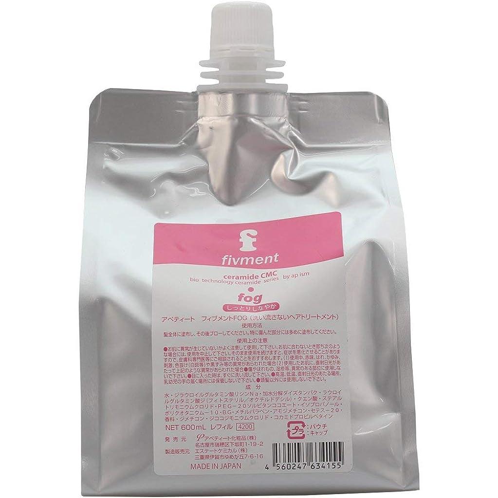 パンダ顔料酸化物アペティート PCフィブメント fog フォグ 600ml レフィル