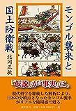 モンゴル襲来と国土防衛戦
