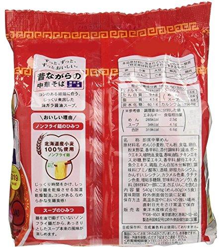 16位(同率):東洋水産『昔ながらの中華そば』