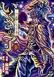 いくさの子 ‐織田三郎信長伝‐ (3) (ゼノンコミックス)