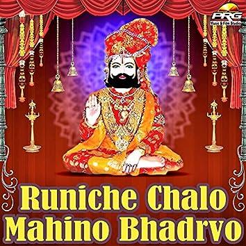 Runiche Chalo Mahino Bhadrvo