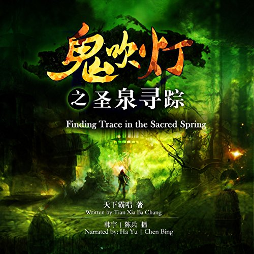 鬼吹灯之圣泉寻踪 - 鬼吹燈之聖泉尋蹤 [Candle in the Tomb: Finding Trace in the Sacred Spring] (Audio Drama) audiobook cover art
