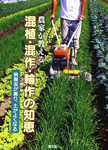 農家が教える混植・混作・輪作の知恵—病害虫が減り、土がよくなる - 農文協, 農山漁村文化協会=