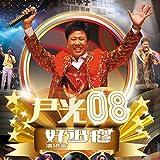 Ao Yun Chao Ren (Live)