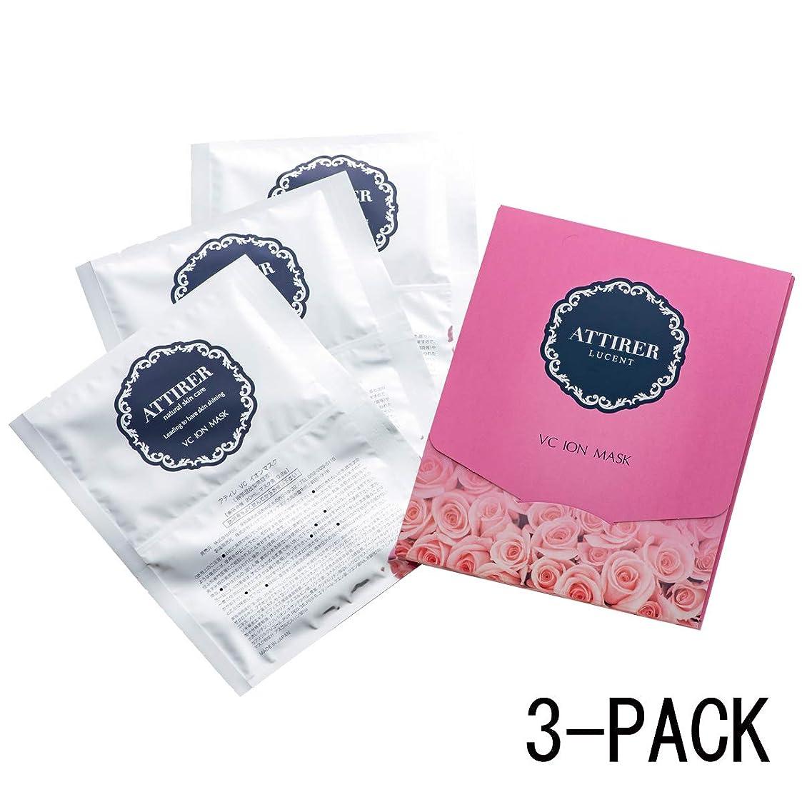 家族スポット寄生虫フェイスマスク 高級 プラチナム 美容 イオン 美白 保湿 ビタミンC 美容液 贅沢マスク 日本製 3パック