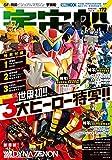 宇宙船vol.172 (ホビージャパンMOOK 1076)