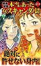 読者体験!本当にあった女のスキャンダル劇場【合冊版】Vol.2-2