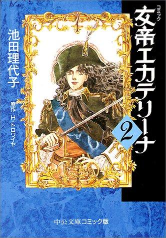 女帝エカテリーナ 2 (中公文庫 コミック版 い 1-2)の詳細を見る