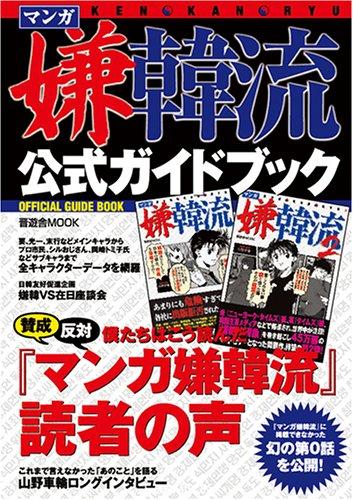マンガ嫌韓流 公式ガイドブック (晋遊舎ムックシリーズ)