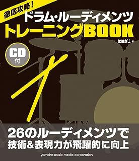 徹底攻略!  ドラム・ルーディメンツ トレーニングBOOK 【CD付】