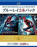 ブルーレイ2枚パック アメイジング・スパイダーマンTM/アメイジング・スパイダーマン2TM [Blu-ray]